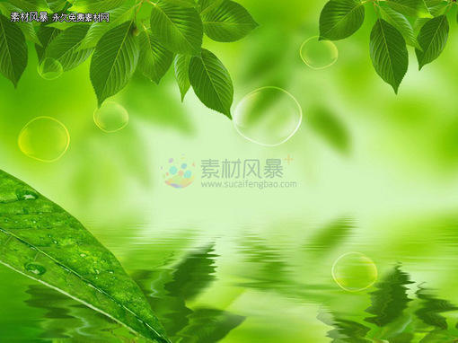 绿色环保ppt背景底图免费下载