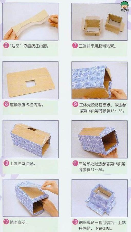 盒子手工制作步骤