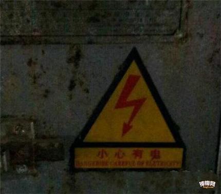 小心有鬼。。。