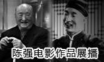 陈强电影作品展播